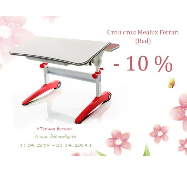 Скидка на детский стол Mealux Ferrari