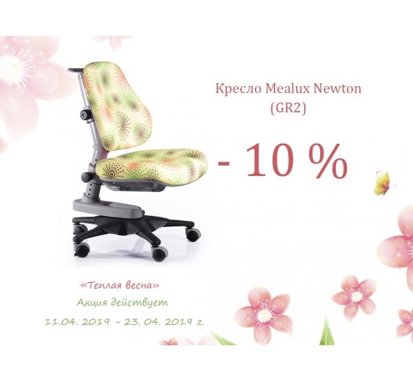 Скидка на ортопедическое кресло Mealux Newton
