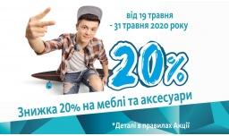 Акция от MEBLIK -25 % ДО 14.06..20