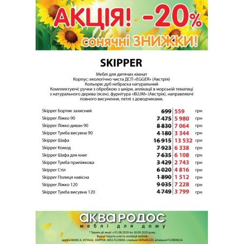 Скидка на коллекцию Шкипер -20%