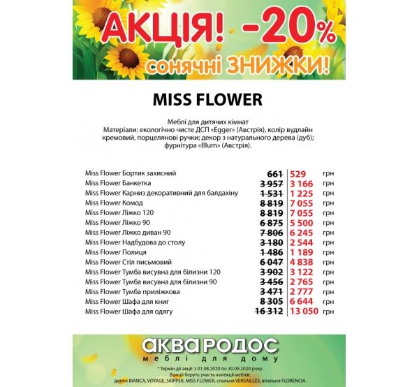 Акция Miss Flowers -20%